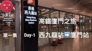 高鐡廈門之旅 第一集 Day-1 西九龍高鐵站至廈門站