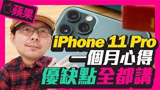iPhone 11 Pro使用45天詳細心得 解決拍照螢幕偏黃問題與Deep fusion怎麼用技巧!Ft.Men's Game [蘋果Apple]