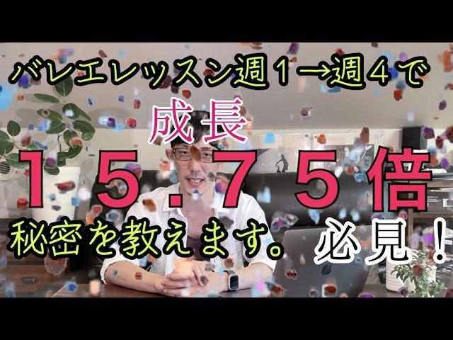 動画「レッスン週1→週4で15.75倍成長する!」公開