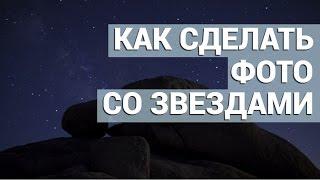 Как сделать фото со звездами? | Видеоурок от Movavi(Сделайте свое фото еще более волшебным с Фоторедактором от Мовави. Скачать: https://www.movavi.ru/picture-editor/?utm_source=youtube&u..., 2016-09-23T09:21:30.000Z)