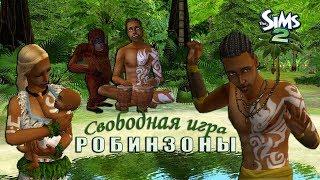01-The Sims 2. Робинзоны. СВОБОДНАЯ ИГРА. Маммамиа