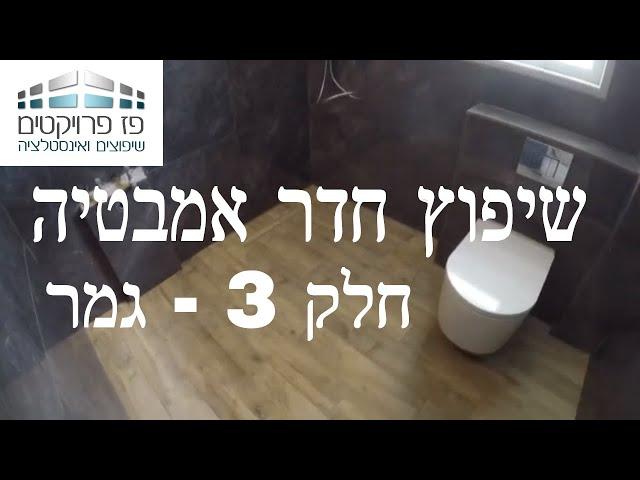 שיפוץ חדר אמבטיה חלק 3 סיקה במקלחון, ריצוף וחיפוי קירות, והתוצאה הסופית.