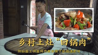"""厨师长教你:用土灶炒""""回锅肉"""",农村土灶大锅加柴火才是真正的土味 Countryside style double cooked pork slices"""
