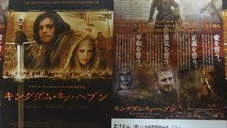 キングダム・オブ・ヘブン B 2005 映画チラシ 2005年5月14日公開 シェア...