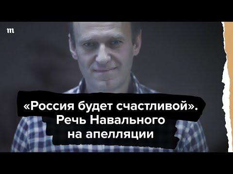 «Россия будет счастливой». Речь Навального на апелляции