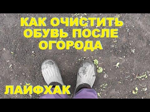 Как очистить обувь после огорода. Лайфхак.