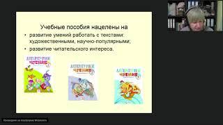 Вебинар «Работа с текстом в начальной школе на уроках литературного чтения»