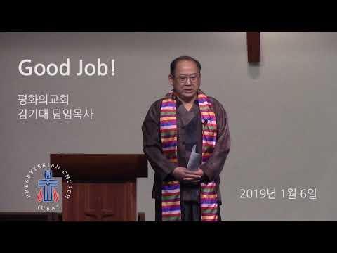 190106 Good Job! Sermon
