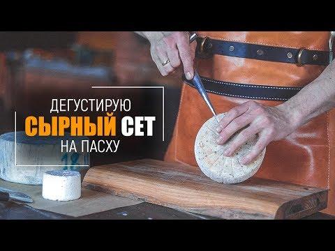 видео: Дегустирую СЫРНЫЙ СЕТ к Пасхе