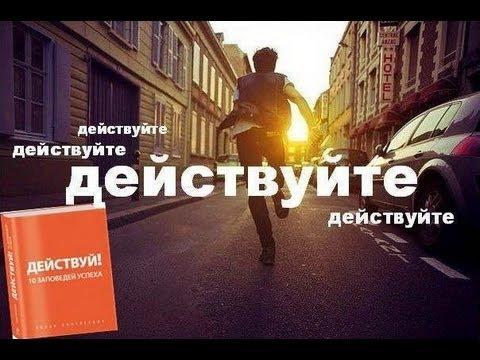 Ицхак Пинтосевич Действуй! 10 заповедей успеха - Как начать действовать?