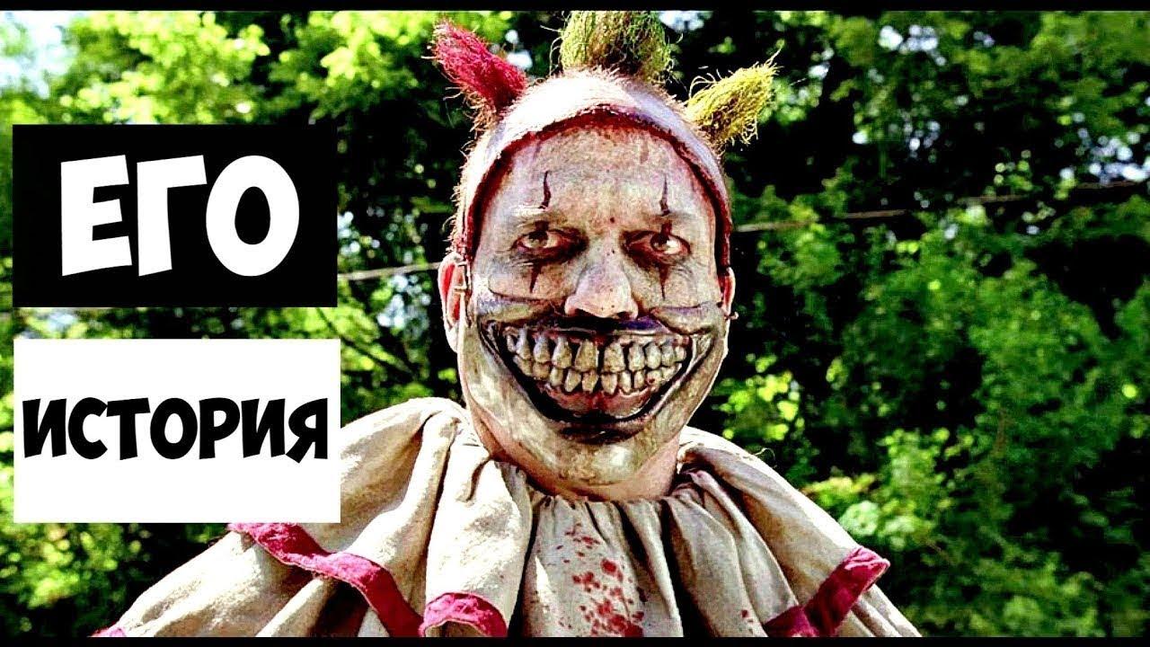 Знакомьтесь, это Клоун Твисти Американская История Ужасов ...