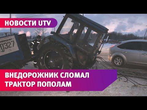 Трактор сломался пополам после столкновения с внедорожником