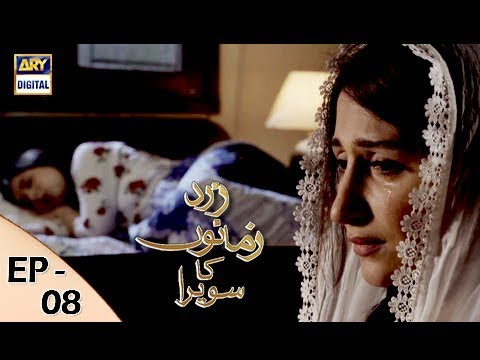 Zard Zamano Ka Sawera - Ep 8 - 20th Jan 2018 - ARY Digital Drama