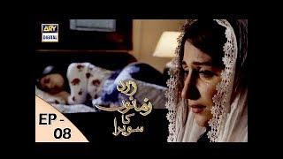 Zard Zamano Ka Sawera Episode 8 – 20th January 2018 only on ARY Dig...