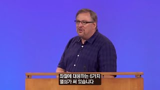 When You Feel Like Giving Up with Rick Warren (Korean Subtitles)