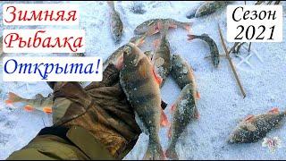 Зимняя рыбалка Сезон 2021 года открыт