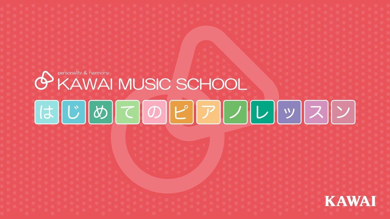 音楽 教室 カワイ