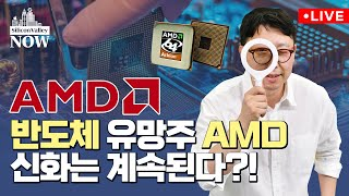 [LIVE] AMD CEO 리사 수의 마법...3분기 매출 54% 급증