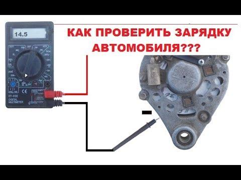 Как правильно проверить генератор в автомобиле.