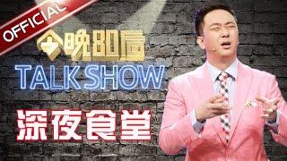 【今晚80后脱口秀】每周四惊喜开讲欢迎订阅: http://bit.ly/ShanghaiTV ...