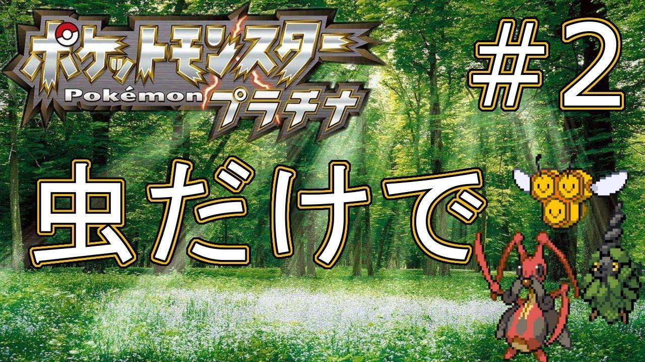 【#二日目】ポケモンプラチナ 虫ポケモン縛り VSゴーストジム