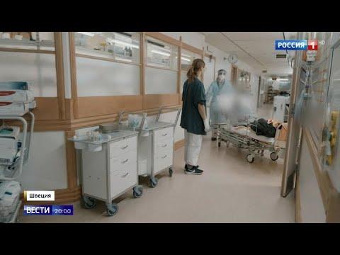 Не спасают толстых и пожилых: шведский опыт борьбы с коронавирусом признан безнравственным-Россия24