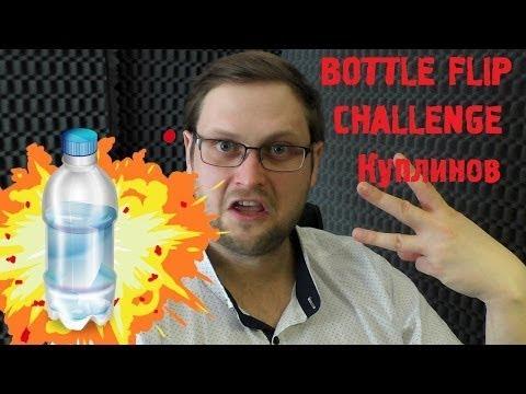 HAPPY WATER BOTTLE FLIP CHALLENGE  Happy Wheels Kuplinov ► play #1