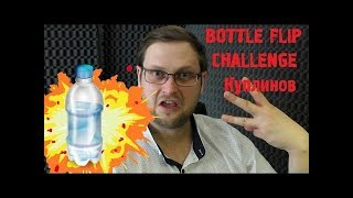 HAPPY WATER BOTTLE FLIP CHALLENGE  Happy Wheels Kuplinov ► play #1