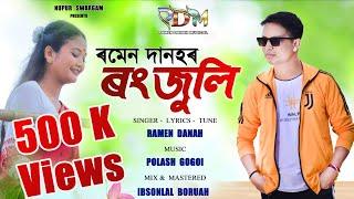 RONGJULI Assamese Song Download & Lyrics