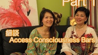 [相聚一刻]ep74 – 細談Access Bars™ Part 1 / Esther Lee / Kapo Lam