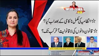 Lawlessness Of Lawyers  Nasim Zehra  8  15 Dec 2019  24 News Hd
