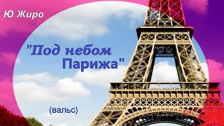 Ю.Жиро  Под небом Парижа  ( вальс )