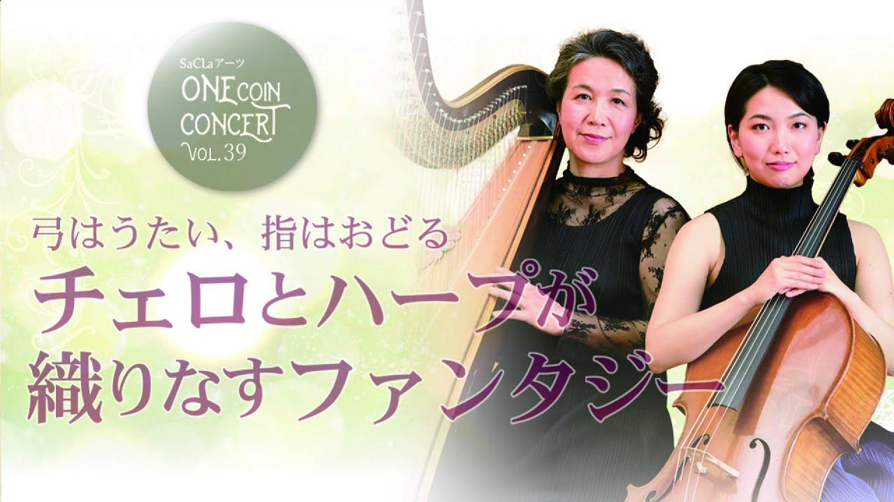 【動画】SaCLaアーツOne Coin Concert Vol.39