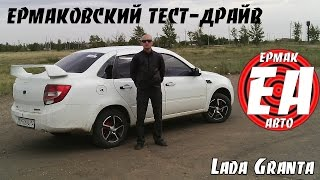 #TESTDRIVE Lada Granta / ВАЗ 2190 [2013]