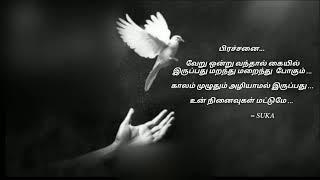 Real Love Story    tamil Kavithaigal    kadhal kavithaigal    SUKA    Kathal Kavithaigal