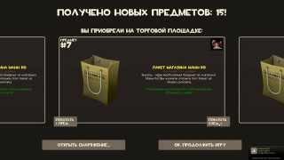 Team Fortress 2 - Открытие 15 пакетов манн ко
