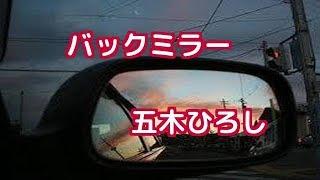 【新曲】バックミラー/五木ひろし  cover-yoshi