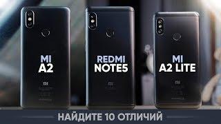 Xiaomi Mi A2 Lite Mi A2 или Redmi Note 5 что лучше Какой смартфон Xiaomi купить