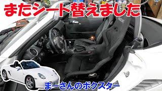 レカロシートに交換【ポルシェボクスター35】