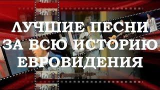 ТОП 14 | ОБЗОР ЛУЧШИХ ПЕСЕН ЗА ВСЮ ИСТОРИЮ ЕВРОВИДЕНИЯ (Плейлист в подсказках)