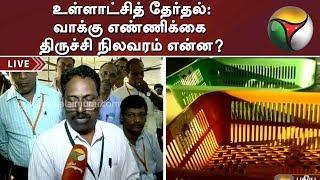 உள்ளாட்சித் தேர்தல்:  வாக்கு எண்ணிக்கை - திருச்சி நிலவரம் என்ன? | Local Body Election | Trichy