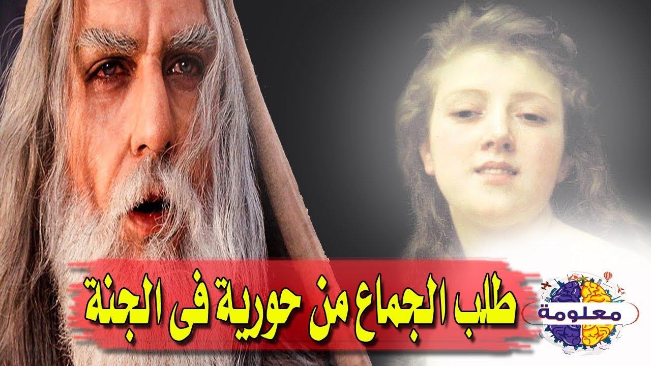رجل من اهل الدنيا دخل الجنة وقابل زوجتة من الحور العين فطلبها للجماع