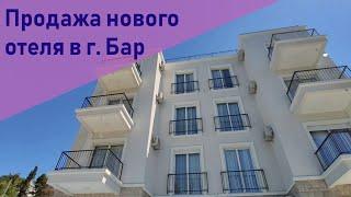 Недвижимость в Черногории Продажа отеля с бассейном в Баре Бизнес в Черногории Цена 1 720 000