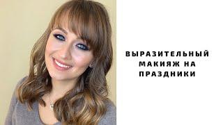 Вечерний макияж Выразительный макияж на праздники Макияж для голубых глаз