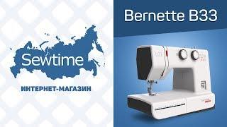 видео Швейная машина Bernina Bernette 15 – отзывы о Бернина