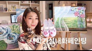 일본생활/실내화페인팅/새학기/개성있는실내화만들기/힐링페…