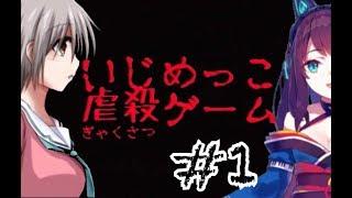 [LIVE] 【いじめっこ虐殺ゲーム】初のゴールデンタイム放送!!!#1
