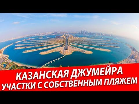 Участки в VIP - поселке Лагуна | Купить дом в Казани | Дома с пляжем в Тетеево