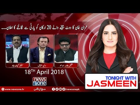 Tonight With Jasmeen - 18-April-2018  - News One