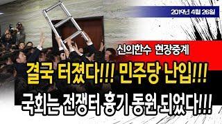 (현장중계) 국회는 전쟁터 흉기 동원 되었다!!! 한국당 의원들이 위험하다!!! / 신의한수 19.04.26